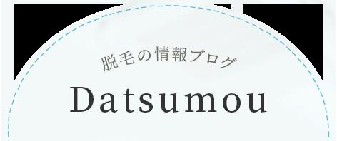 脱毛の情報ブログ Datsumou