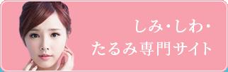 しみ・しわ・たるみ専門サイト